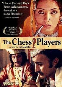 Постер к фильму Шахматисты