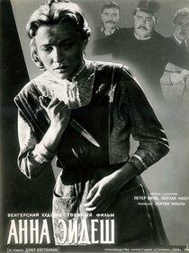 Постер к фильму Анна Эйдеш