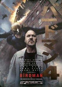 Постер к фильму Бёрдмэн