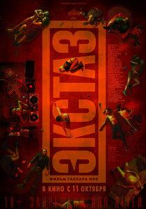 Постер к фильму Экстаз