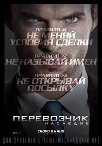 Перевозчик: Наследие IMAX