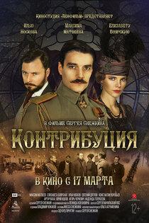 Постер к фильму «Контрибуция»