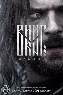 Постер к фильму Викинг