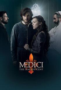 Великолепные Медичи