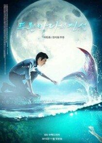 Легенда синего моря
