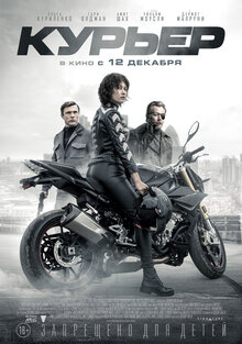 Постер к фильму Курьер