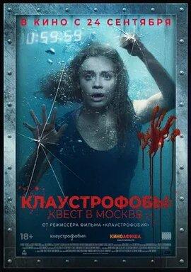 Клаустрофобы: Квест в Москве