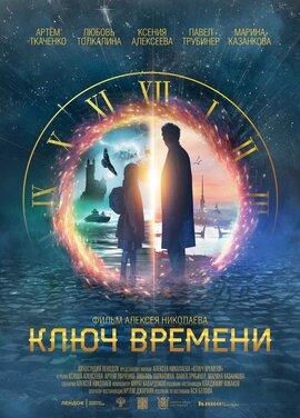 Ключ времени
