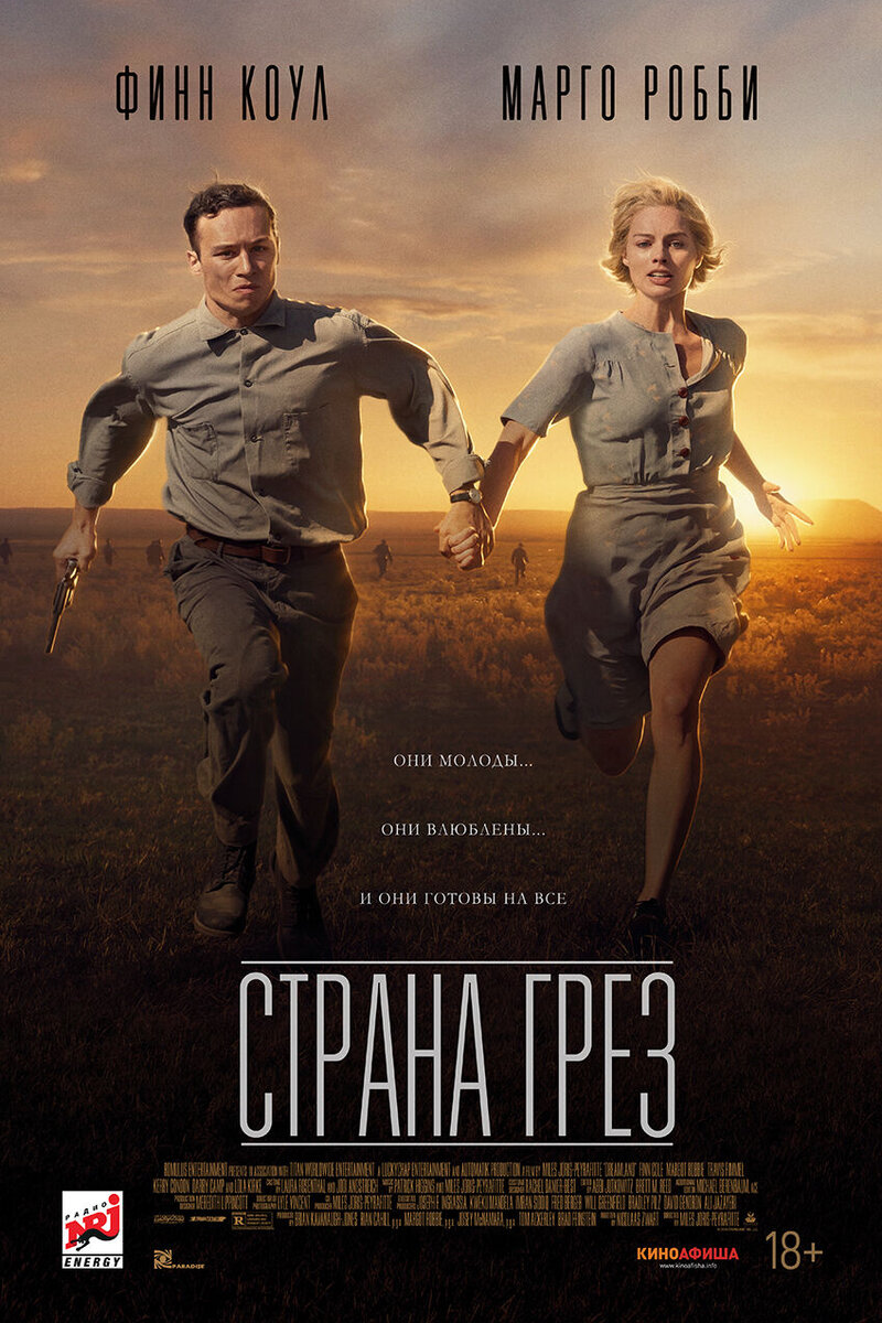 Фильм Страна грез: год выпуска и дата выхода, рейтинг, продолжительность,  похожие фильмы