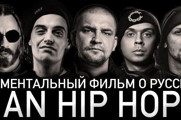 кадры и фото из фильма RUSSIAN HIP-HOP BEEF