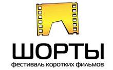 Международный фестиваль коротких фильмов «Шорты»: начало голосования