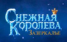 В озвучке мультфильма «Снежная королева: Зазеркалье» приняли участие звезды отечественной кино- и телеиндустрии