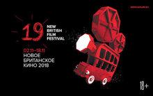 New British Film Festival: лучшие новые британские киноленты