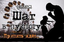 В России готовится к запуску новый фильм ужасов с реальными съемками в Чернобыле
