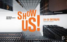 Show US!: фестиваль документального кино США