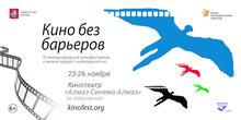 В Москве пройдет IX Международный кинофестиваль о жизни людей с инвалидностью «Кино без барьеров»