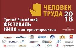 Фестиваль «Человек труда» продолжает приём заявок