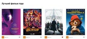 Итоги года: лучшие фильмы года по версии пользователей Киноафиши и киноэкспертов
