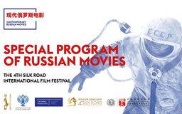 На Международном кинофестивале «Шелковый путь» в Китае пройдут показы российских фильмов