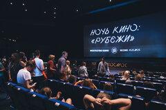В Москве прошла ежегодная акция «Ночь кино»