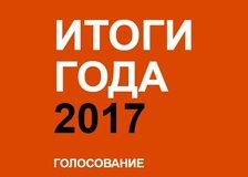 Итоги года-2017 по версии Киноафиши
