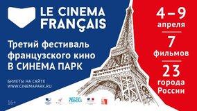 Третий фестиваль французского кино пройдёт кинотеатрах СИНЕМА ПАРК по всей России