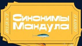 Легко сказать: лучшие подкасты о кино на русском языке