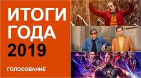 Итоги года 2019 на Киноафише: голосуй за лучшие фильмы и актеров!