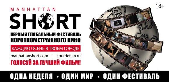 Манхэттенский фестиваль короткометражного кино 2015. Программа для всемирного голосования зрителей