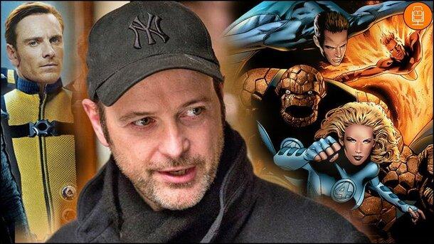 Режиссер Kingsman и «Людей Икс: Первый класс» хочет снять новую «Фантастическую четверку» для Marvel