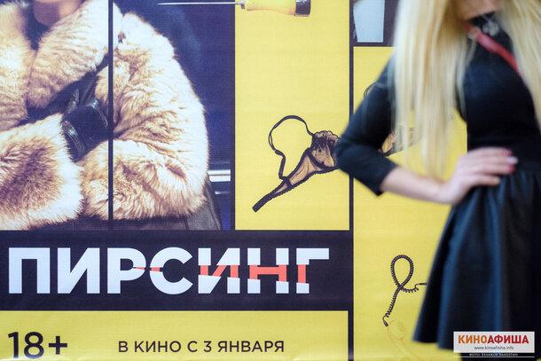 Стильный психологический хоррор о современных отношениях: в Петербурге прошел показ фильма «Пирсинг»
