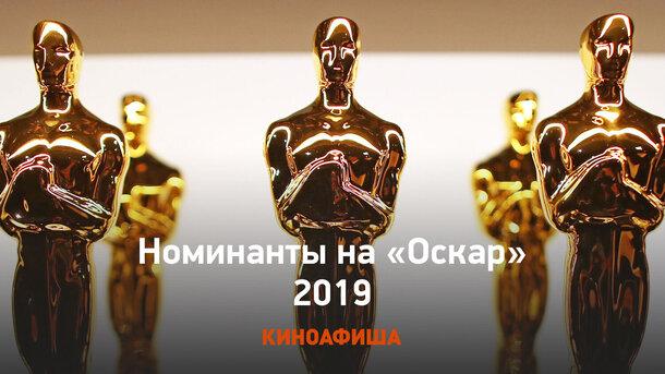 «Оскар-2019»: Номинанты на премию Американской киноакадемии