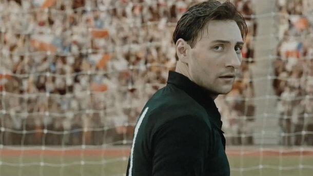 Чтобы Родина гордилась: Трейлер фильма «Лев Яшин. Вратарь моей мечты»