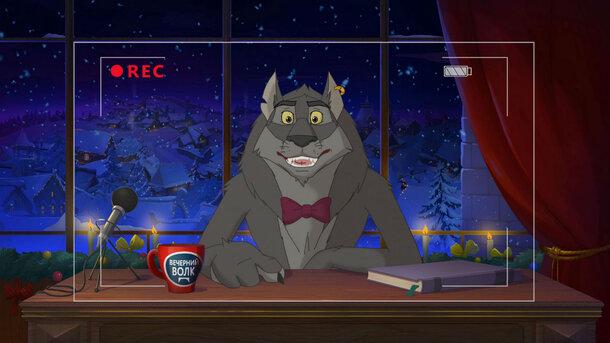 Всё вверх дном: Трейлер мультфильма «Иван Царевич иСерый Волк4»