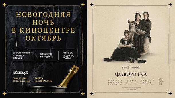 Новый год в кино: Премьера «Фаворитки» в «Октябре»