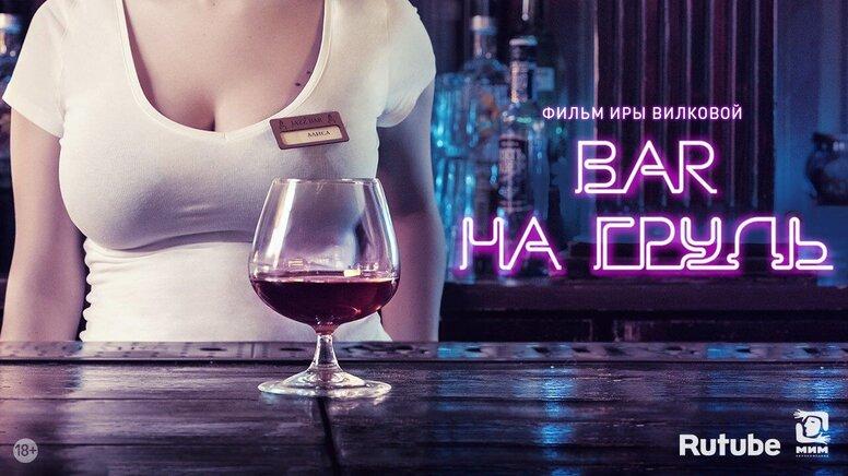 Интервью с актрисой и режиссером Ириной Вилковой о ее веб-сериале «Бар «На грудь»