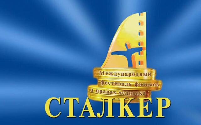 В Москве проведут XXIV Международный Фестиваль фильмов о правах человека «Сталкер»