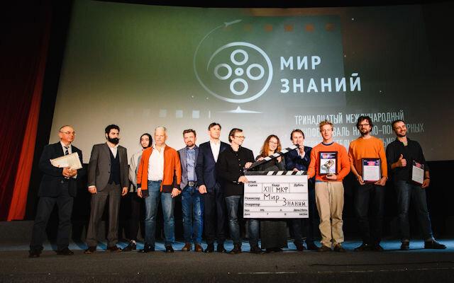 XIII Международный фестиваль научно-популярного кино «Мир знаний»: Итоги