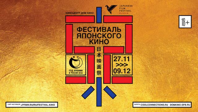52-й фестиваль японского кино проводится в нескольких городах России