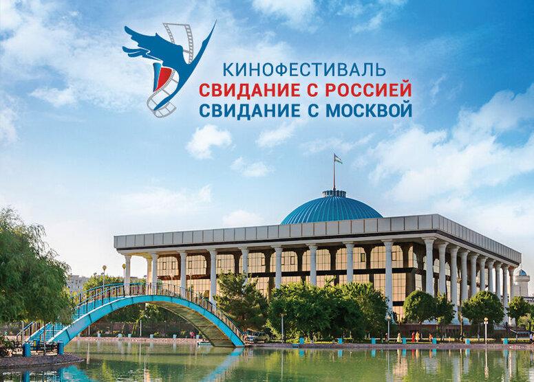 Международный кинофестиваль «Свидание с Россией. Свидание с Москвой» прошел в Абхазии и Грузии
