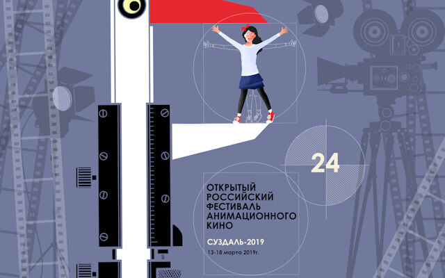«Союзмультфильм» и Открытый российский фестиваль анимационного кино проведут питчинг сериалов