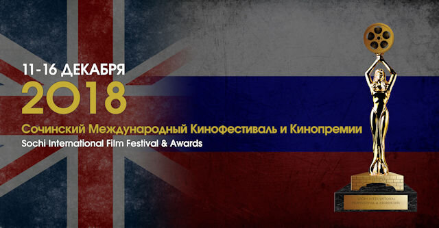 III Сочинский Международный Кинофестиваль и Кинопремии: Итоги