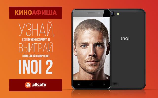 Allcafe и «Киноафиша» разыгрывают стильный смартфон INOI 2
