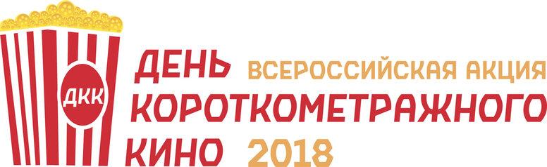 Всероссийская акция «День короткометражного кино» пройдет на 500 площадках страны и мира