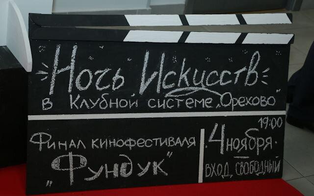 Молодежный фестиваль короткометражного кино «Фундук»: Финал киносмотра