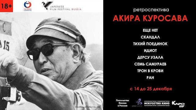 В Москве пройдет ретроспектива фильмов Акиры Куросавы