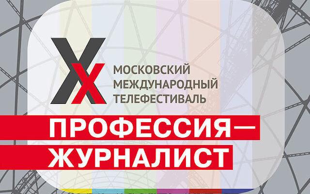 В столице проведут X Московский международный телефестиваль «ПРОФЕССИЯ – ЖУРНАЛИСТ»