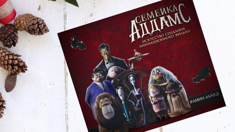 Издательство LikeBook выпустило красочный артбук и путеводитель по «Семейке Аддамс»