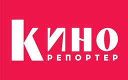 Санкт-Петербургский международный культурный форум: первый номер «КиноРепортера»