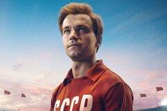 «Воспитайте из него строителя коммунизма»: Александр Петров в трейлере футбольной драмы «Стрельцов»